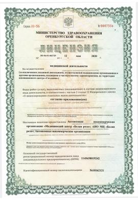 Лицензия на осуществление медицинской деятельности стр.1