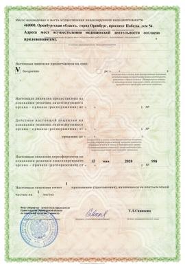 Лицензия на осуществление медицинской деятельности стр.2