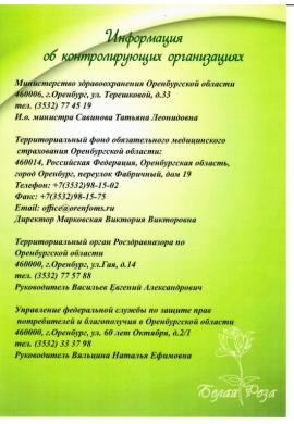 Информация об контролирующих организациях