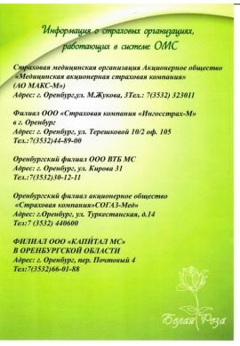 Информация о страховых организациях, работающих в системе ОМС